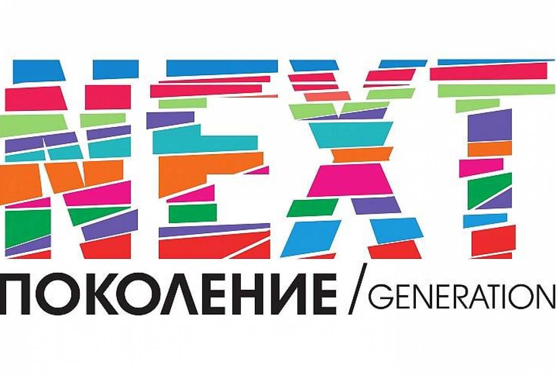 XVII Международный фестиваль творческой молодёжи «Поколение NEXT»