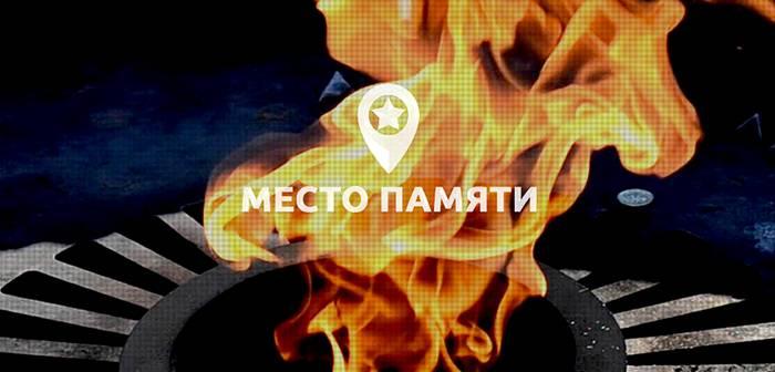 Проект Российского военно-исторического общества «Место Памяти»