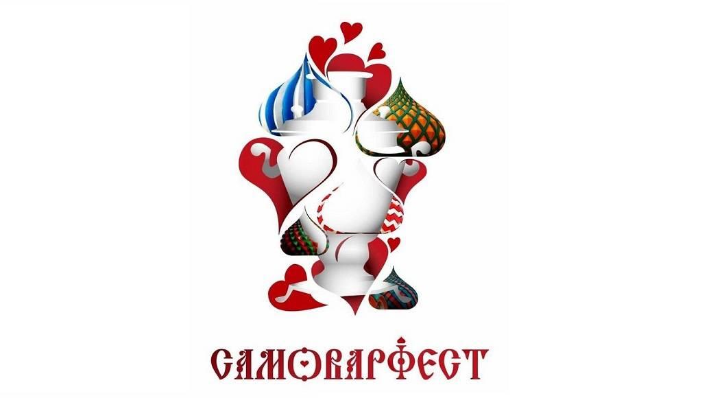 Всероссийский Фестиваль гостеприимства «САМОВАРФЕСТ» переносится с 12 июня на 23 августа 2020 года
