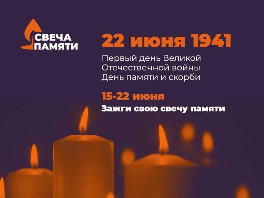 22 июня  пройдет Всероссийская акция «Свеча памяти. Онлайн»
