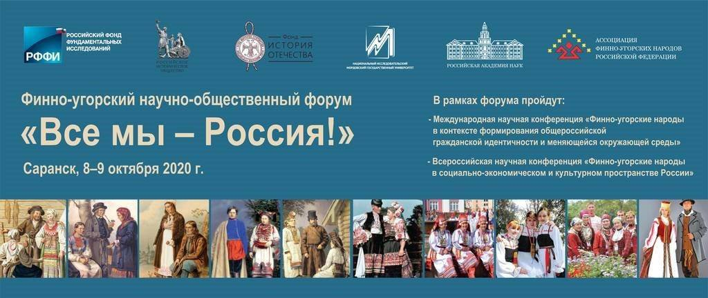 8-9 октября 2020 г. в городе Саранске пройдет Финно-угорский научно-общественный форум «Все мы – Россия!»