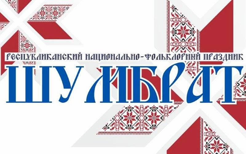 Мордовский праздник «Шумбрат!» увидят зрители всего мира