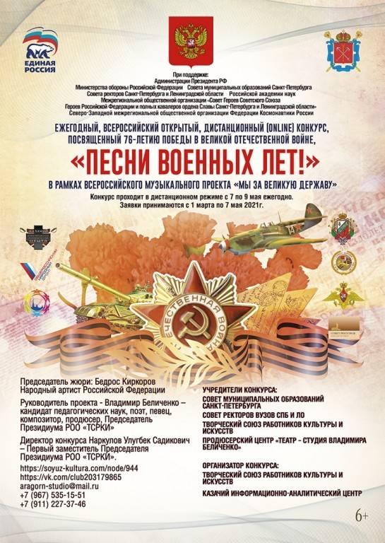 Второй ежегодный открытый дистанционный (online) военный и патриотический музыкальный конкурс - «Песни военных лет!»